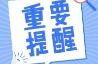 """全国""""野鸡大学""""名单曝光,广东12所上榜"""