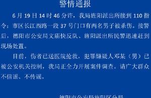 四川德阳发生暴力事件两人受伤,嫌疑人被警方控制