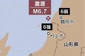 """日本海沿岸发生里氏6.8级地震,官房长官表示""""核电站没有影响"""""""