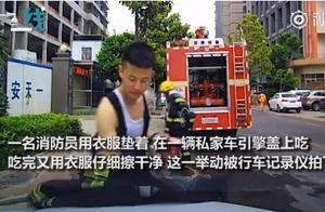 被帅到!消防员趴私家车引擎盖吃泡面,吃完用衣服仔细擦干净