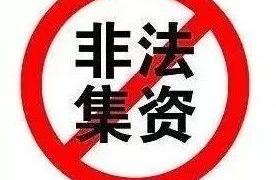 【非法集资】非法集资案例(六)