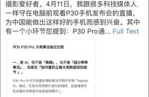 辞职起诉华为的彭林道歉了:一致对外 共度难关