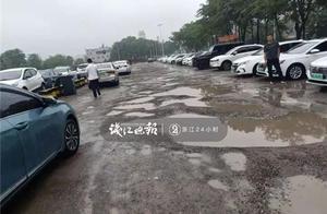 投入使用不到半个月 杭州首个网约车专用停车场内就全是坑!最深有7cm