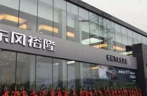 东风裕隆体系性崩塌:工厂陷停顿,经销商网络接近瘫痪