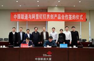 国资委支持央企合作阿里,钉钉成为接轨数字经济加速器