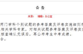 杭州教育考试院:将对数学科学答案进行论证
