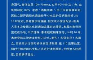 福建南平一疑似酒精中毒患者在医院刺伤二人后被控制