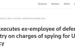 """以""""美国间谍""""为罪名,伊朗处决一国防部前雇员"""