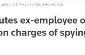 """伊朗处决""""美国间谍"""",曾为国防部前雇员"""