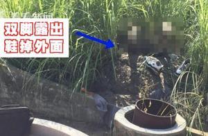 62岁男子头下脚上陈尸墓坑 警方推测疑似盗墓时离奇猝死