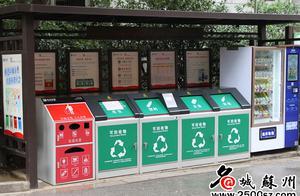 苏州一小区启用智能垃圾分类箱,投放准确率超八成