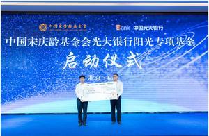 中国宋庆龄基金会光大银行阳光专项基金启动