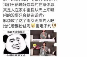 王丽坤点赞林更新否认婚讯微博 疑似亲自辟谣传闻