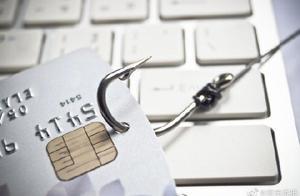 """""""折扣""""可能是陷阱!信用卡盗刷、诈骗 真的在我们身边"""
