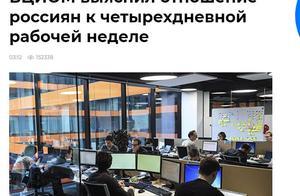 俄总理称未来人们很可能一周工作4天,近半数受访民众:工资少了,拒绝