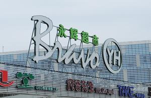 苏宁易购截胡!永辉超市公告称将终止拟投资家乐福中国的谈判