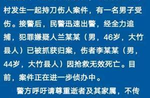 四川大竹通报持刀伤人事件:犯罪嫌疑人被抓获,一男子死亡