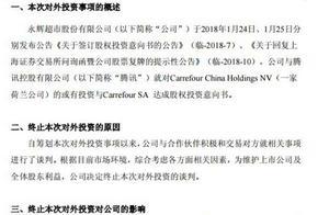 永辉超市:与腾讯终止对家乐福中国的投资