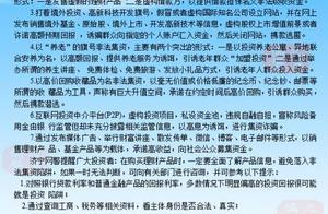 """非法集资花样翻新 警惕这7种""""投资""""""""理财""""项目"""