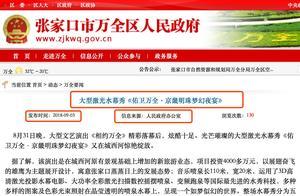 """官方回应""""贫困县四千万拍电影层层转包"""":已成立调查组"""