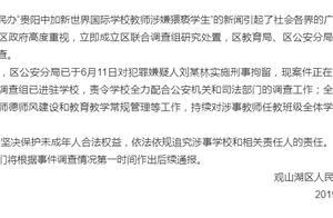 贵阳一教师涉嫌猥亵学生 官方:已刑拘,调查组进驻学校