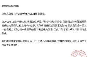 刚刚!日本百年百货宣布清算中国实体,上海店铺将于8月关闭