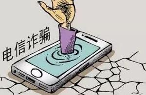 广州番禺警方快速打掉一个新型电信诈骗团伙