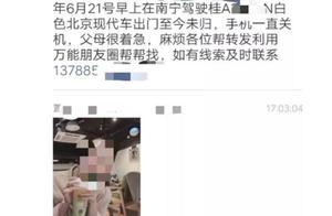 南宁20岁女孩被人抢车谋杀,凶手已被抓获系同学关系