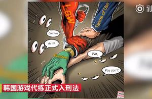 韩国游戏代练入刑,违者最高可处2年监禁或17000美元罚款