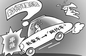 网约车的保险理赔难题:车辆使用性质改变致理赔遭拒