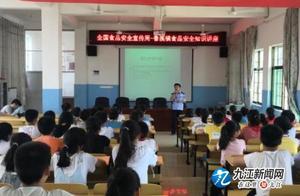 武宁县市监局鲁溪分局开展食品安全知识进校园活动