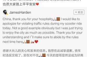 """上海警方官方微博回应哈登道歉:""""没有规矩,不成方圆"""""""