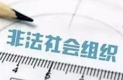 曝光!广西公布一批涉嫌非法社会组织,千万别被骗了