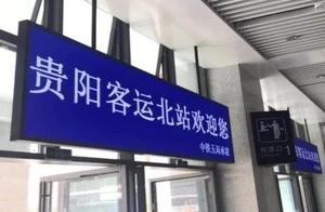 贵阳市有几个汽车站