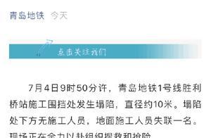 青岛地铁1号线发生坍塌 一名工人失联