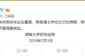 湖南两官员博士论文被指抄袭 当事大学:正调查,不会区别对待