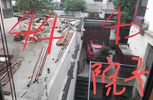 业主举报邻居千万元别墅违建 被其反举报双双整改