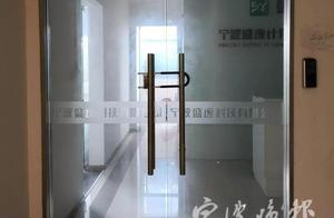 宁波这家培训机构跑了?!28个学员每人贷了近3万元,才上个把月课,结果人去楼空