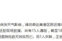潍坊海域15名钓鱼人员被困海上 已致3死1失联