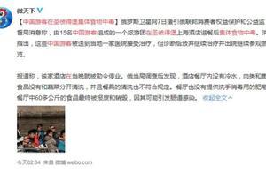 中国游客在俄食物中毒,两家餐馆被勒令停业,游客的反应出乎意料