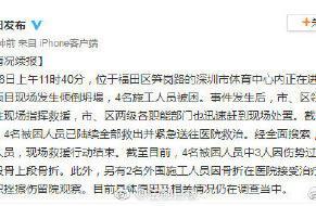 深圳体育馆坍塌事故 已致3人死亡