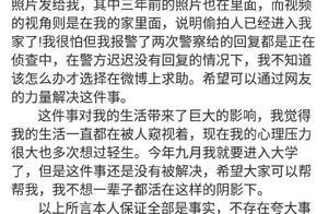 广西女生在家洗澡被偷拍三年照片视频曝光!女生被偷拍视频流传到国外论坛是真的吗?