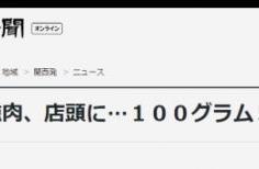 日本商店开售鲸肉 招致部分网友抵触:完全不想吃