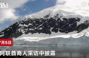 阿联酋富豪拖南极冰山回国,为提供干净水源 网友:王多鱼是你吗