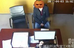胆子不小!男子为夸大案情报假案 烟台警方将其拘留5日