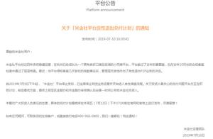 """米金社""""诉苦""""、杭州平台备案无望?听听协会怎么说"""