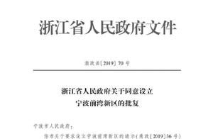 浙江省人民政府同意设立宁波前湾新区 规划面积604平方公里