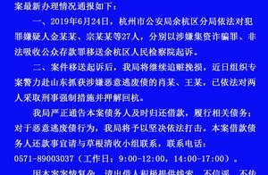 草根投资案进展:金忠栲等27人被移送检察院起诉