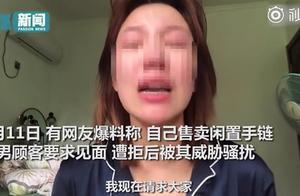 女子哭诉称长期被一男性骚扰求助民警无果 警方回应:已介入调查
