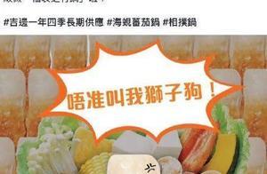 香港吉野家社交账号侮辱港警 CEO震怒解雇员工